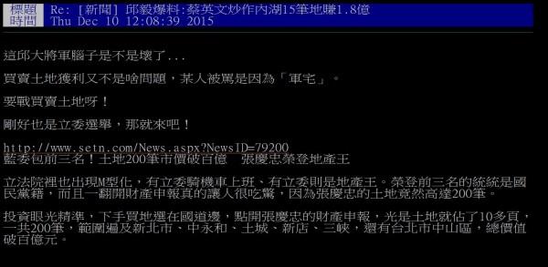 PTT有網友整理出過去的新聞打臉,指出藍委可是包辦炒地皮前3名,市值更破百億!(圖擷自PTT)