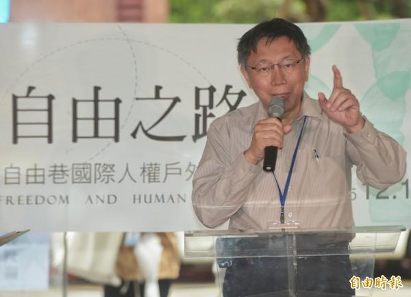 台北市長柯文哲10日參觀自由巷國際人權戶外特展,並上台致詞。(記者王敏為攝)