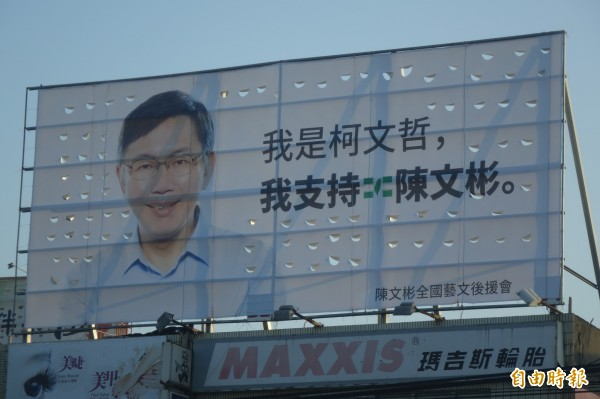 柯文哲出現在鹿港地區第一面看板,只有他的大頭照,寫著支持彰化縣第一選區立委候選人陳文彬。(記者劉曉欣攝)