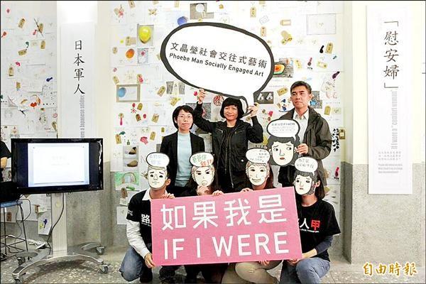 婦女救援基金會與二二八紀念館合作,邀來香港藝術家文晶瑩(後排中)推出「如果我是 If I Were–終戰70週年『慰安婦』女性人權紀念展」,透過互動式情境,引領觀者以多元視角想像慰安婦與性暴力議題。(記者葉冠妤攝)