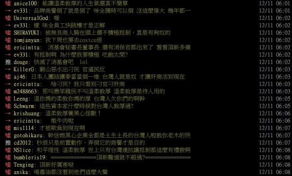 多數網友表示,正因台灣人太過「溫柔敦厚」,才會成為黑心廠商的溫床。(圖片擷取自PTT)