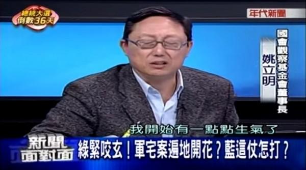 郝柏村說明年選戰是「中華民國保衛戰」,姚立明痛批「老成這樣了還要騙」。(圖片擷取自YouTube)