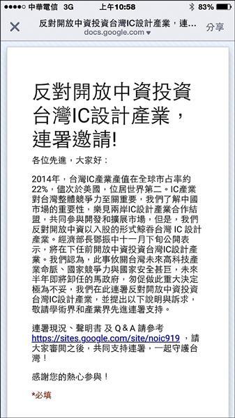 由學界發起的「反對服貿協議開放資通訊產業聯盟」,10日在網路上啟動「反對開放中資投資台灣IC設計產業」連署,短短兩天已有超過182位連署。(記者劉婉君翻攝)
