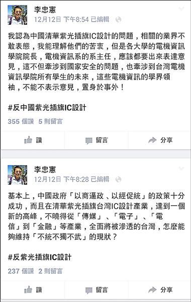 李忠憲在個人臉書上鼓勵各大學電機資訊教授站出來表達意見。(記者劉婉君翻攝)