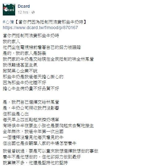 一名網友表示,家裡就是與林鳳營合作的酪農戶,看到秒買秒退行動感到心血被踐踏。(圖擷自DCARD)