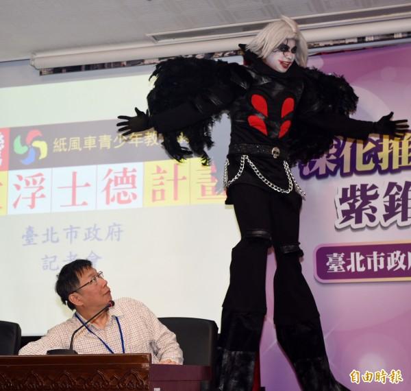 台北市長柯文哲出席紙風車青少年教育劇場工程「台灣拯救浮士德計畫」記者會,和與會者共同宣誓反毒。劇團演員出場時,讓柯文哲嚇了一跳。(記者羅沛德攝)