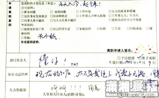 中國一名女子辭職申請信理由竟寫「冬天太冷起不來」,引起網友討論。(圖擷取自《瀟湘晨報》)