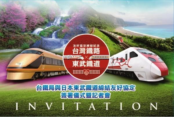 台鐵將與日本東武鐵道締結友好,將啟動車票互換優惠。(台鐵提供)