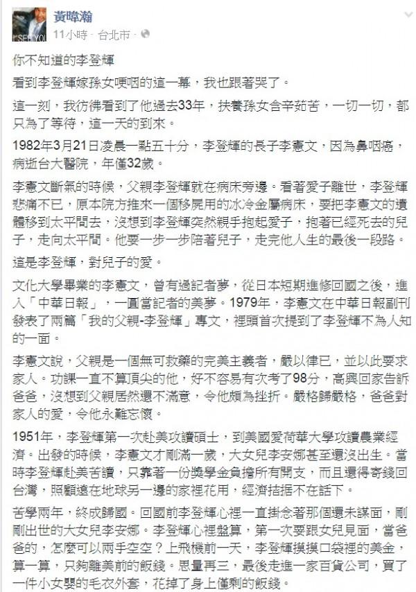 黃暐瀚在臉書寫下「你不知道的李登輝」。(圖擷取自黃暐瀚臉書)