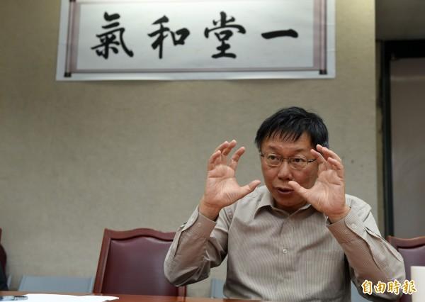 台北市長柯文哲日前表示總統、立委、政黨票將分散投,「統統有獎」。柯今接受本報專訪首度表態,蔡英文的贏是大勢所趨,我們為什麼一定要支持她,我們是希望台灣可變更好。(記者簡榮豐攝)