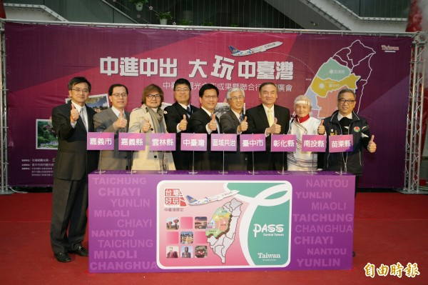 中部7縣市整合觀光資源,宣布將共同行銷。(記者張菁雅攝)
