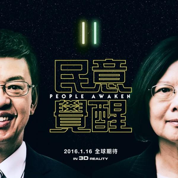 蔡英文與陳建仁的宣傳照也趕搭星戰熱潮。(圖片擷取自蔡英文 Tsai Ing-wen臉書)