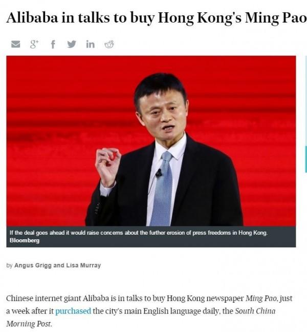 傳阿里巴巴欲收購《明報》。(圖片取自《Australian Financial Review》)