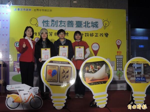 北市性別平等辦公室日前舉辦「性別友善台北城找設施想設計徵選活動」,邀民眾在日常生活中找性別友善設施或發想設計,今舉辦頒獎典禮。(記者葉冠妤攝)