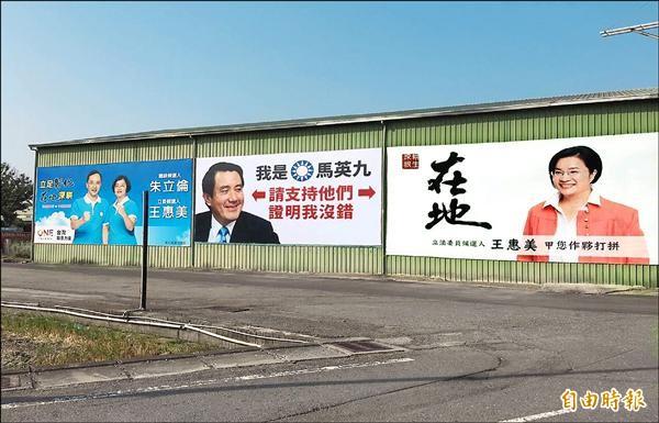 國民黨立委候選人王惠美的競選看板旁被掛上「馬英九支持」的招牌,引起藍營支持者抗議。(記者湯世名攝)