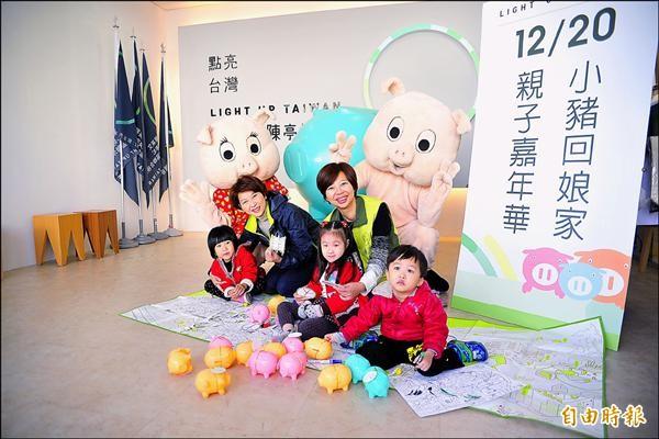 立委陳亭妃為了讓選舉活動更親民,舉辦親子嘉年華歡迎小豬回娘家。(記者王捷攝)