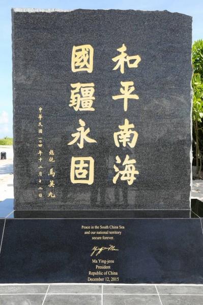 馬英九總統雖未依計劃前往太平島視察,但他在太平島碼頭峻工的紀念碑上落款「和平南海 國疆永固」。(圖為內政部提供)