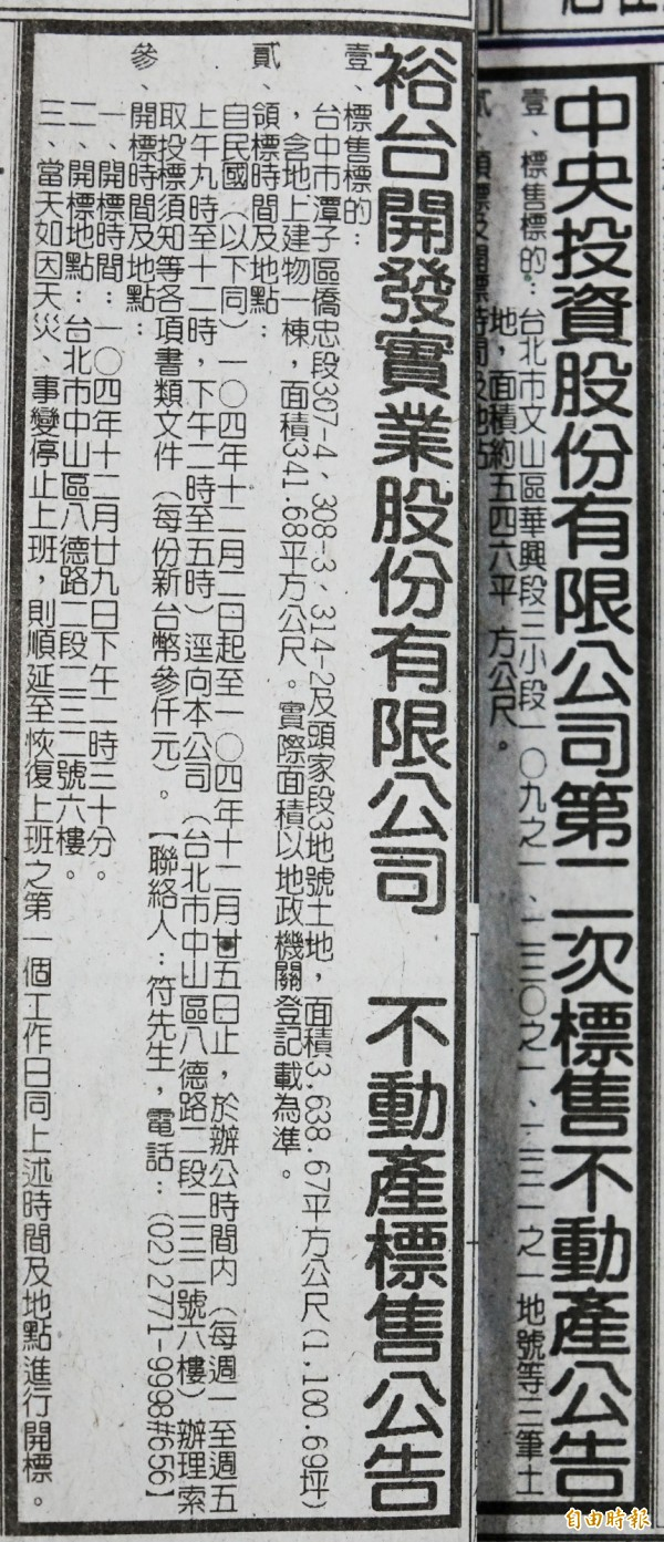 國民黨被踢爆近期出脫裕台公司在台中的6筆土地與彰化的17筆土地,引發綠營不滿。(記者鹿俊為攝)