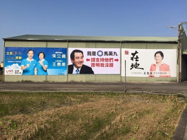 王惠美競選看板旁,被掛上總統馬英九的看板。(圖:讀者提供)