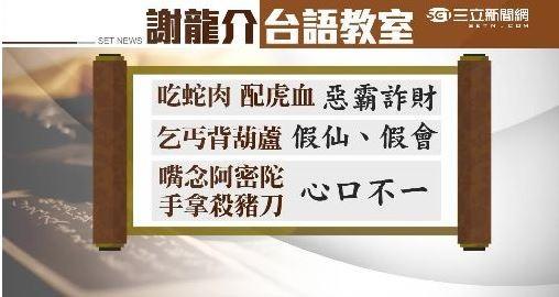 三立新聞台揶揄謝龍介「神人級」台語教學。(圖擷取自三立新聞)