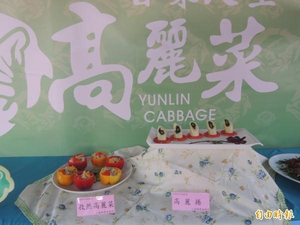 高麗菜價格崩盤,為促銷高麗菜,土庫農會端出高麗菜創意料理。(記者廖淑玲攝)