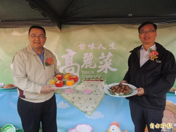 雲林縣農會總幹事簡明欽(左)、土庫農會總幹事黃萬聰(右)端出高麗菜創意料理,請大家多買、多吃高麗菜。(記者廖淑玲攝)