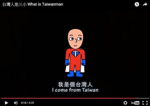 「Taiwanman」表示,不管如何,「我都會很有自信地說我是個台灣人」!(圖擷取自Youtube)