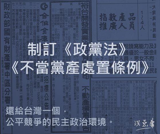 時代力量立委候選人洪慈庸今日表示,未來進入國會,一定要制訂「政黨法」和「不當黨產處置條例」,還給台灣一個公平競爭的民主政治環境。(圖擷取自洪慈庸臉書)