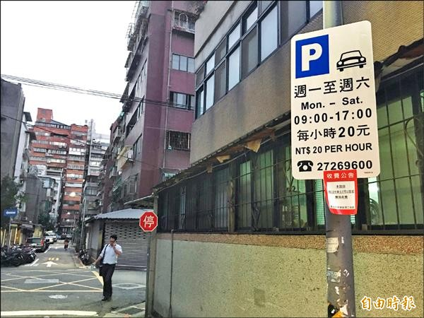 台北市巷弄停車格原本訂於12月1日起全面收費,後來在市長柯文哲一聲令下政策「轉彎」,部分巷弄可有條件不收費。(資料照,記者盧姮倩攝)