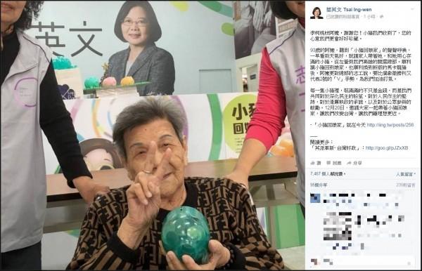 93歲李柯桃枝阿嬤帶小豬撲滿「回娘家」。(圖片擷取自蔡英文官方臉書)