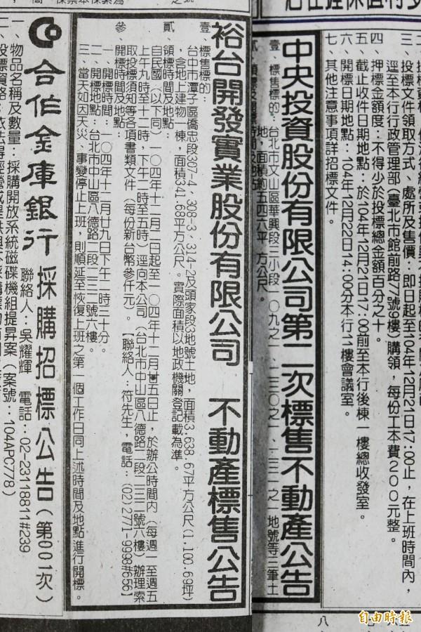 國民黨近日在報紙刊登標售黨產的廣告。(資料照,記者鹿俊為攝)
