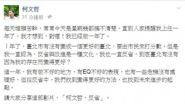 在影片中,柯文哲反問自己,台北市有沒有因為自己的執政而變得更好。(截取自柯文哲臉書)