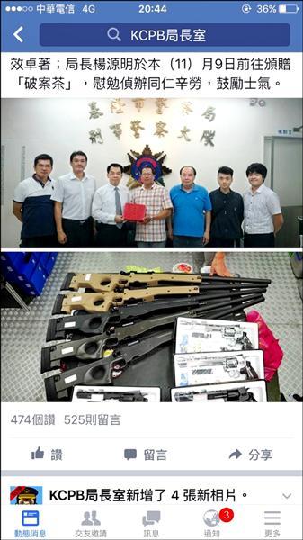警方查獲10把具有殺傷力的玩具槍,並將查獲績效PO網,引來玩家大圍剿,500多名網友的留言灌爆基警「KCPB局長室」粉絲專頁。(記者林嘉東翻攝)