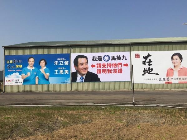 民進黨第一選區立委候選人陳文彬競選總部,上星期在和美鎮所掛的馬英九看板,掛上沒多久就拆下。(圖由讀者提供)