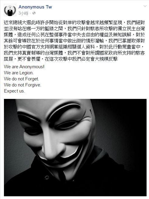 日前傳出中國駭客將對民進黨和台灣媒體發動駭客攻擊,國際駭客組織「匿名者」反嗆,「必定大規模反擊」。(圖擷取自「Anonymous Tw」臉書)