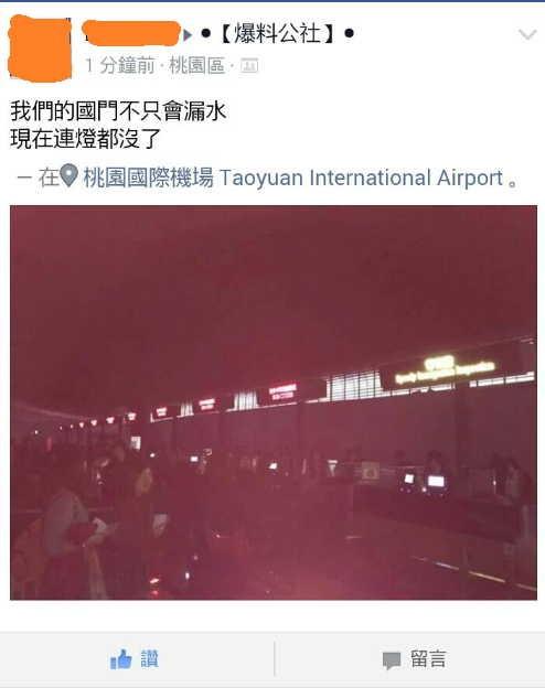 有網友也在臉書社團「爆料公社」分享照片,顯示桃園機場大廳一片黑暗。(圖擷自爆料公社)