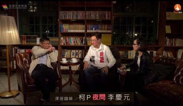 柯文哲在與李慶元的座談中,透露徐欣瑩離開國民黨的原因。(圖擷取自首都改革陣線直播)
