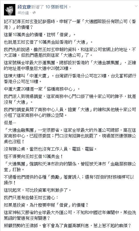 段宜康指出這家號稱全球最大炒滙集團,總部在香港的「大通金額集團」,在實際派人到該公司地址查詢後,卻發現門口沒有招牌,甚至連辦公桌、工作人員、電話、電腦都沒有。(圖擷自段宜康臉書)