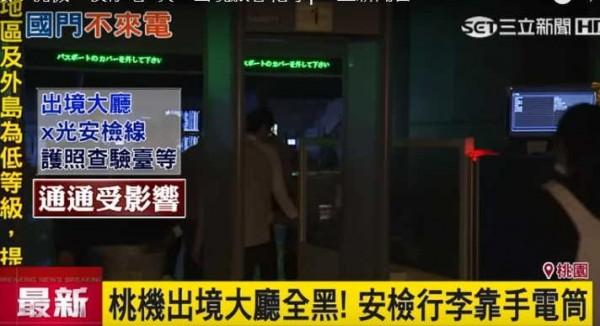 受停電影響,機場的X光安檢、金屬探測門與護照查驗、行李輸送都因停電而無法運作。(圖擷自三立新聞)