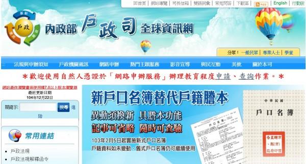 內政部29日起開放查詢大選投票地點及投票資格。(圖擷取自內政部戶政網)