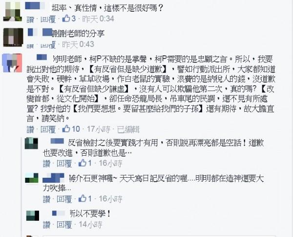 柯文哲反省影片,引來網友不同評論。(圖擷取自陳芳明臉書)