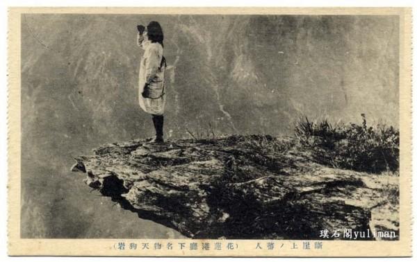 在日治時期大正年間(1912至1926年)出刊的繪葉書中,有一張名為《斷崖上的蕃人》註記「花蓮港廳下名物天狗岩」。(文史工作者葉柏強提供)