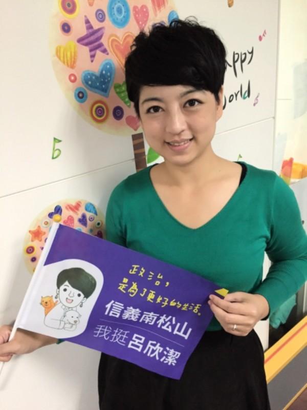 呂欣潔準備了「Q版欣潔手拿旗」,希望吸引年輕選民一起關心政治,改變家鄉。(圖由呂欣潔提供)