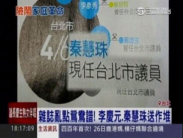 雜誌搞烏龍,在分析第9屆區域立委候選人家族背景時,把李慶元的太太寫成秦慧珠。(圖擷取自《三立》)