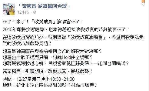 黃國昌昨晚在臉書發文表示,特意選在2015年接近尾聲的時候,舉辦這場「改變成真」演唱會,希望用歌聲見證台灣的改變。(圖擷自「黃國昌 從頭贏回台灣」臉書)