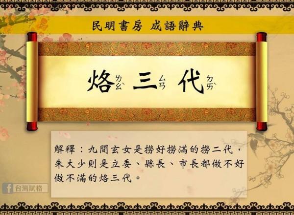 台灣賦格指出,朱立倫是立委、縣長、市長都做不好也做不滿的「烙三代」。(圖擷取自台灣賦格)