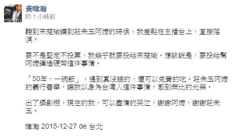 黃暐瀚臉書發文,指出莊朱玉女阿嬤一事相當感人,但卻將阿嬤的名字打錯。(錯誤版)(擷取自黃暐瀚臉書)