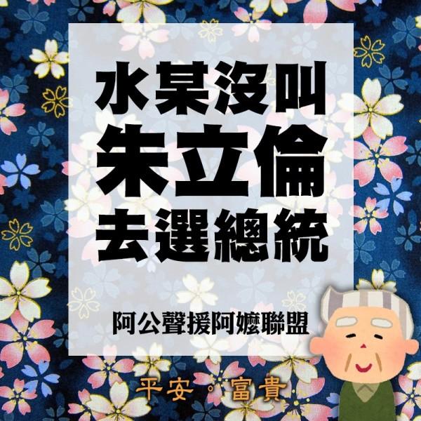 還有阿公聲援阿嬤聯盟。(圖擷取自台灣賦格臉書)
