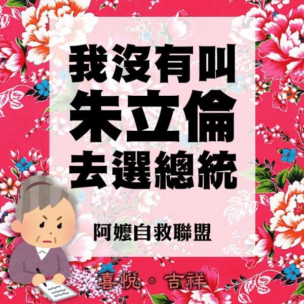 阿嬤自救會「現身」,表示「我沒有叫朱立倫去選總統」。(圖擷取自台灣賦格臉書)