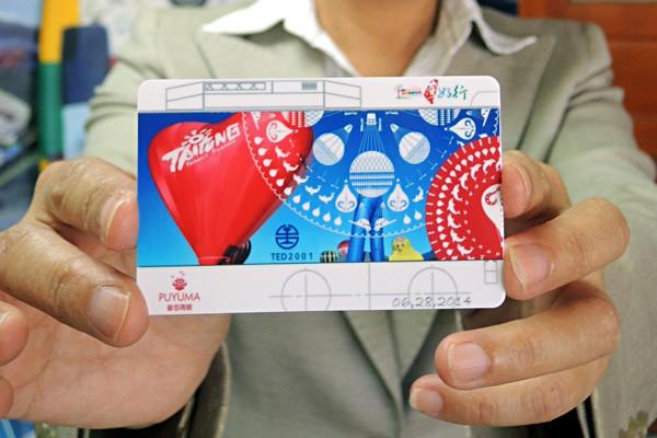 「幸福Free卡」明年一月起全面停用,由一卡通製發的「台東卡」(圖)取代。(記者張存薇攝)